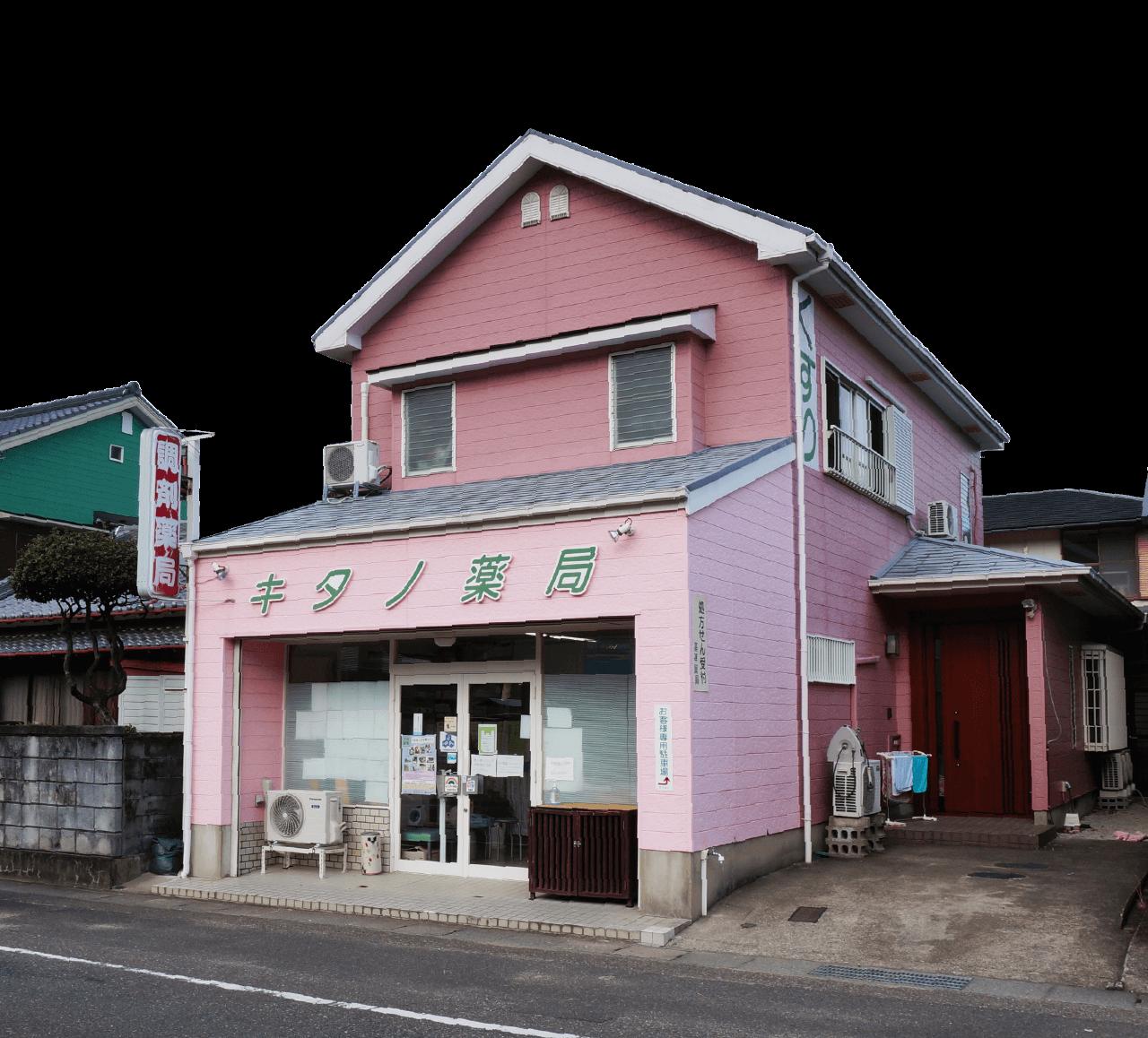 キタノ薬局